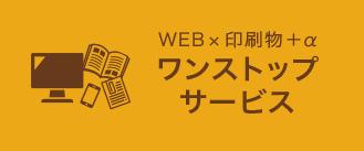 WEB・印刷物等のワンストップサービス