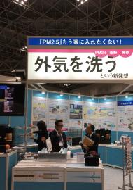 実績⑥空調メーカー新製品プロモーション