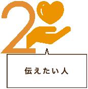 DMデザイン・ダイレクトメールの準備2