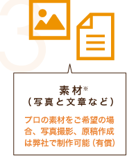 DMデザイン・ダイレクトメールの準備3