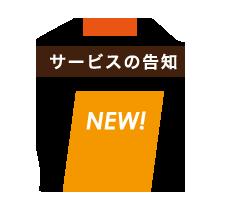DMデザイン・ダイレクトメールのポイント2