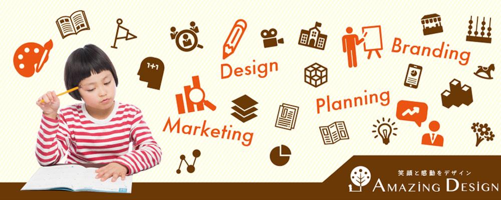 アメージングデザインの教育のデザイン(東京のデザイン事務所)