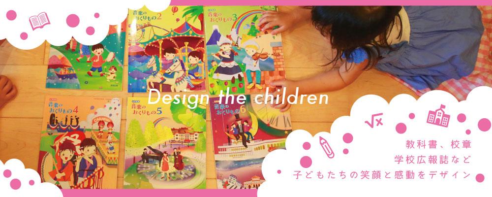 アメージングデザインの行政のデザイン(東京のデザイン事務所)
