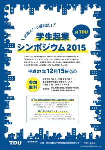 スクリーンショット-2015-11-12-20.20.22-211x300