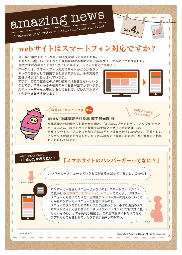 0401_news2-01