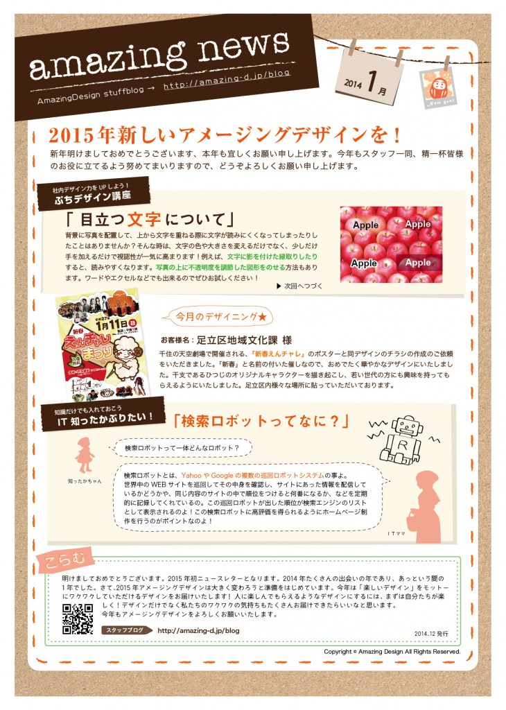 1220_news2-01