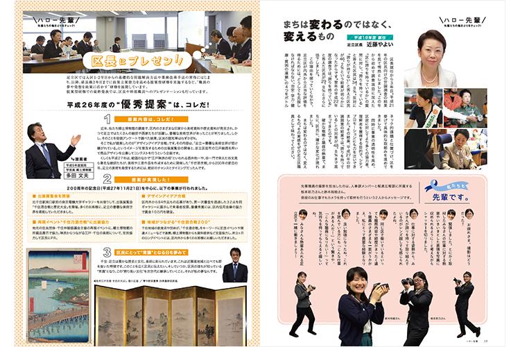 印刷会社|東京都新宿区 | 水上印刷