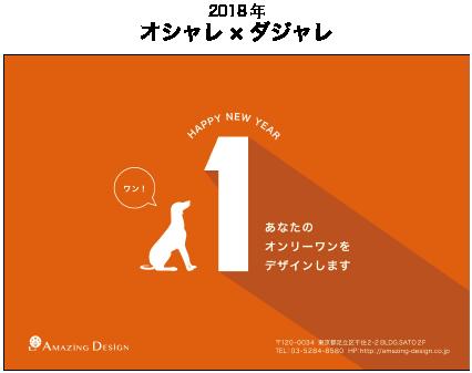 年賀状デザイン04