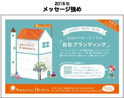 年賀状デザイン02