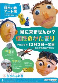 子ども向けデザイン実績③足立区障がい者アート展ポスター制作