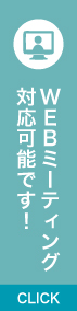 アメージングデザインのweb会議