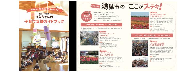 カタログデザイン・カタログ印刷の実績3