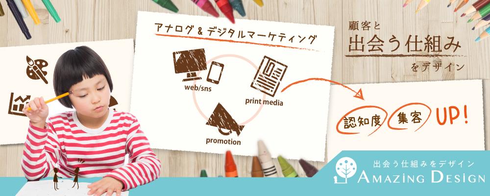 教育のデザイン、WEBサイト制作