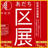 ポスター・ロゴデザイン