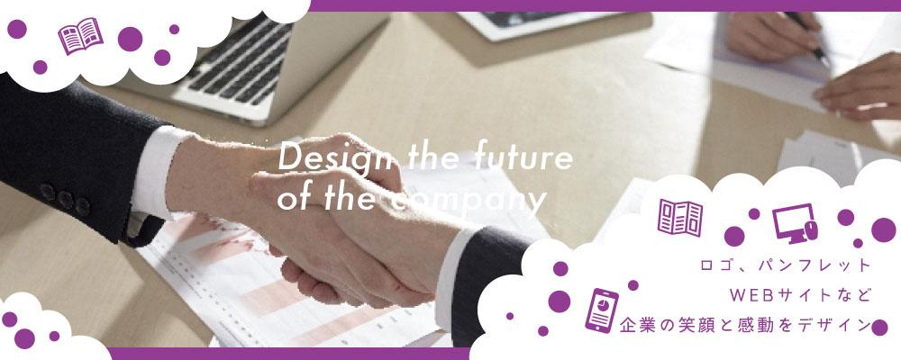 企業のデザイン