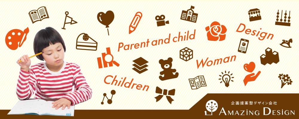 女性向け・子供向けデザインのアメージングデザイン