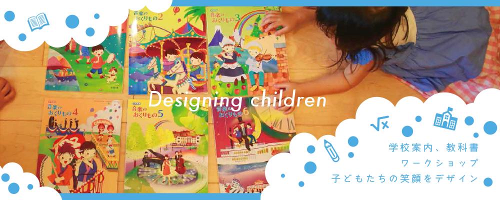 女性・子供向け 教育のデザイン、WEBサイト制作