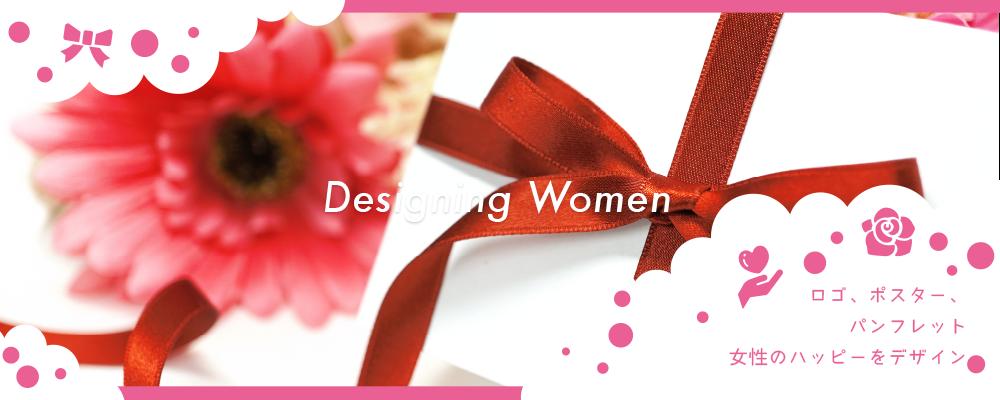 女性向けのWEBデザイン