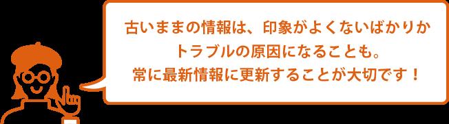 webサイト ホームページ作成、ホームページ リニューアル