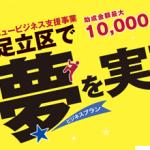 samune_flyer1