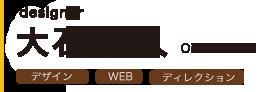 デザインのWEB制作についてのメッセージ