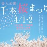 170406_千本桜最終