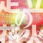 足立の花火 ポスターデザイン