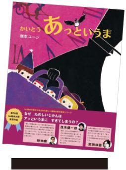 女性、子供向けデザイナー 塚本ユージ制作絵本
