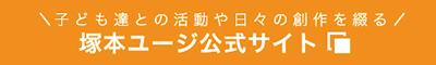 女性・子供向けデザイナー 塚本ユージ公式サイト
