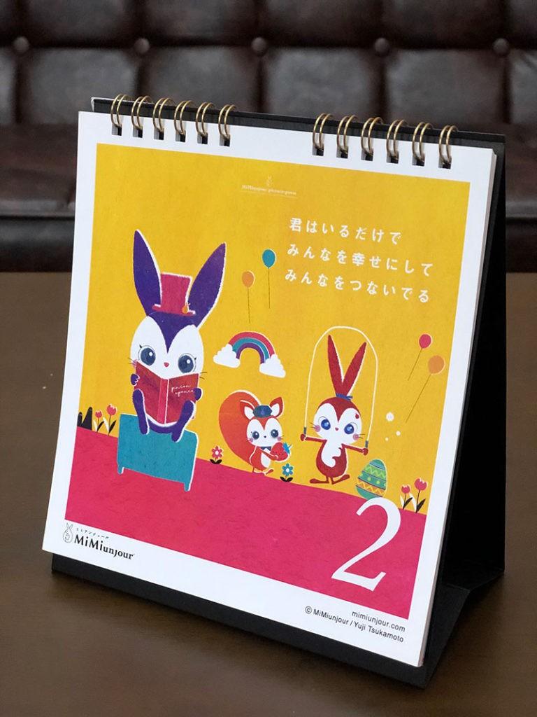カレンダーのデザイン