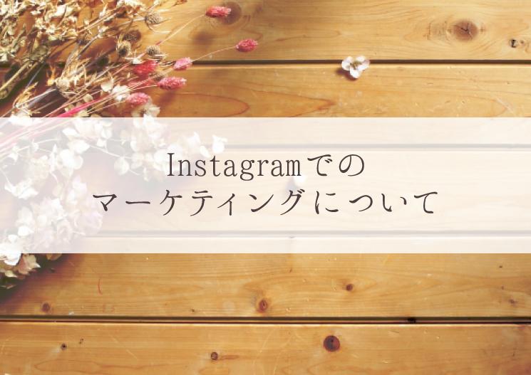 Instagramのマーケティングについて