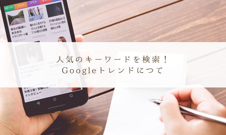 人気のキーワードを検索!Googleトレンドについて