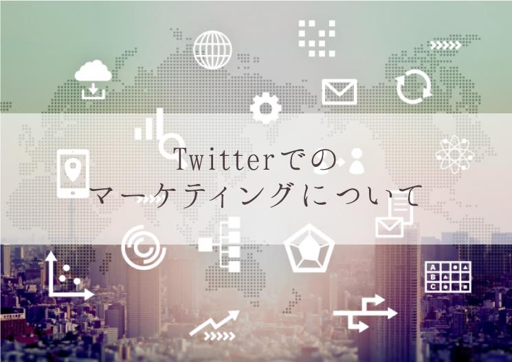 ツイッター、Twitterのマーケティングについて