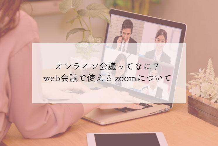 オンライン会議ってなに?web会議で使えるzoomについて