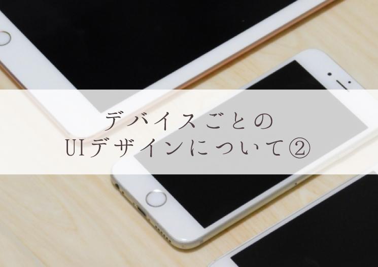 UI・UXデザイン